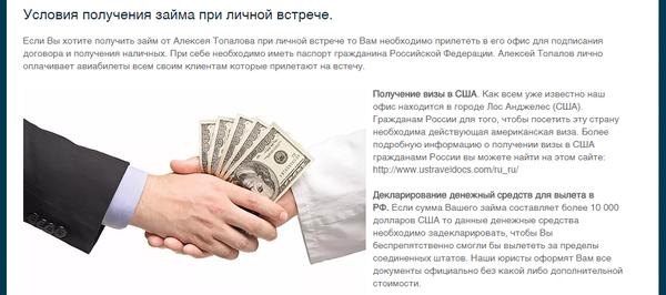 Мошенник Алексей Топалов продолжает обманывать людей! Мошенники, Мошенничество, Топалов, Займ, Кредит, Длиннопост