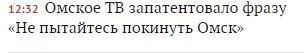 Полный омск Новости, Lenta ru, Омск, Безысходность