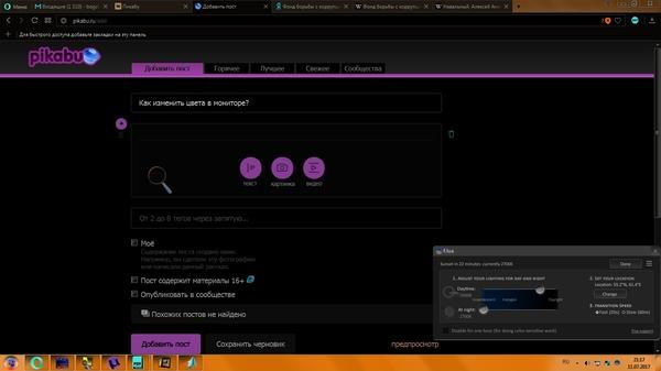 Вопрос: как изменить цвета в мониторе? Монитор, Отображение цвета, Flux, Негатив на мониторе, Windows 7, Цветокоррекция монитора, Вопрос