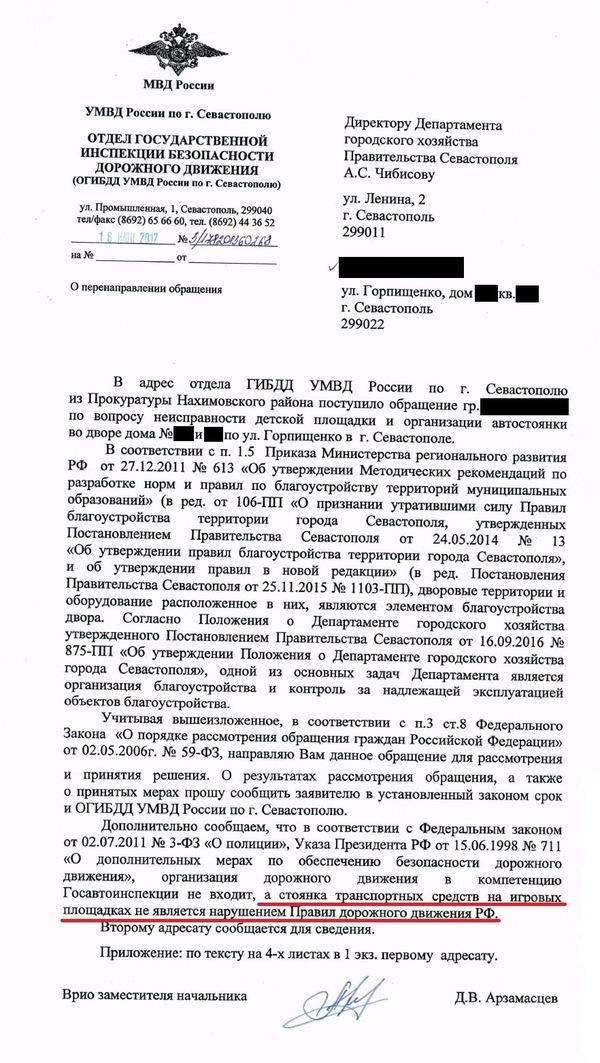 Не является нарушением ПДД Севастополь, пдд, переписка, несправедливость