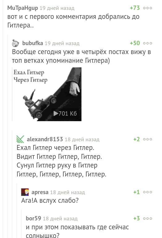 Гитлер скриншот, Комментарии, Адольф Гитлер
