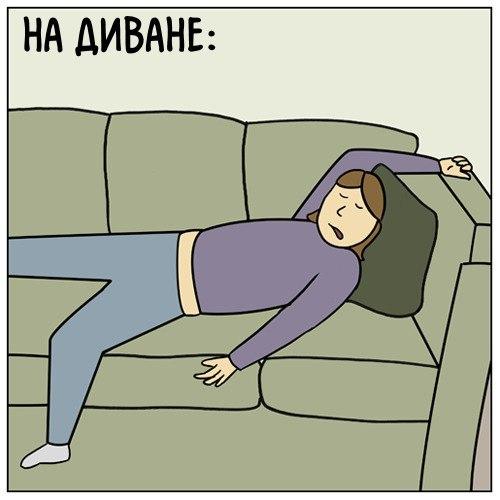 Как я сплю Комиксы, сон, машина, стул, диван, Кровать, длиннопост