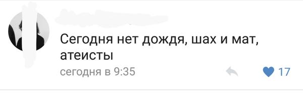 Погода в центре ВКонтакте, погода, шах и мат