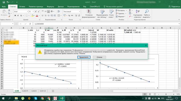 Формат чисел и ошибка сохранения в Excel Office 2016, Windows 10, Ошибка, Excel