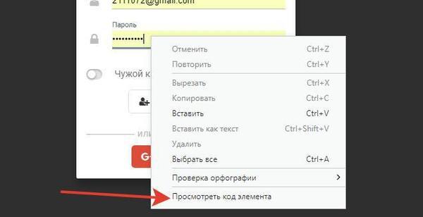 Легкий способ увидеть сохраненный пароль в браузере web, пароль, говнокод, pikaweb