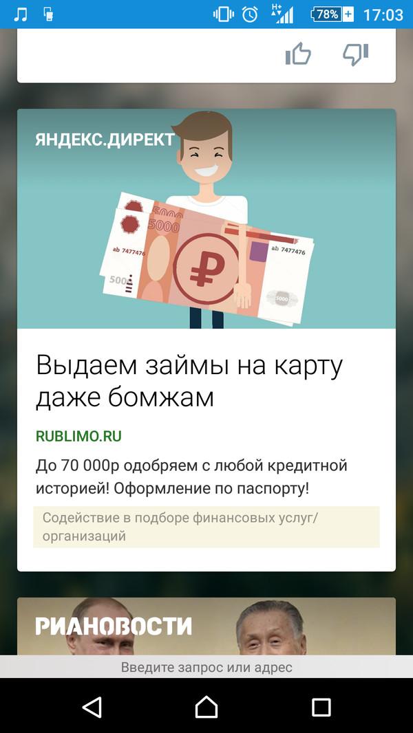 Клиентоориентированность яндекс директа Бомж, Яндекс директ, Яндекс