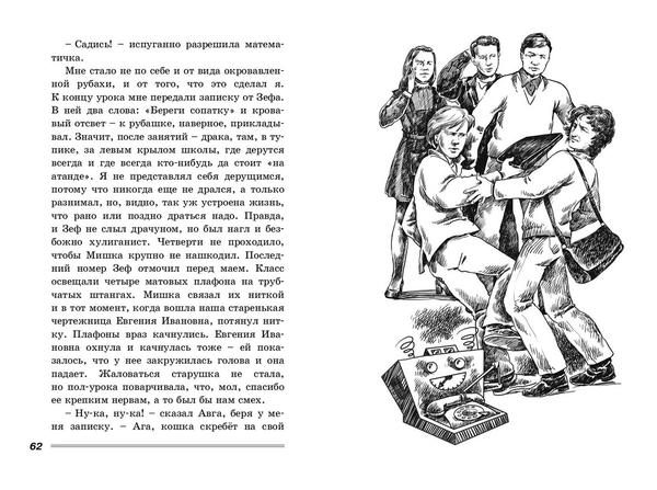 """Что почитать. Г. Михасенко """"Милый Эп"""" Книги, Советую прочесть, Михасенко, Длиннопост"""