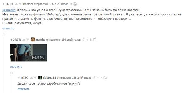 Лучшие комментарии пользователя @mainka по рейтингу Mainka, Комментарии, Длиннопост
