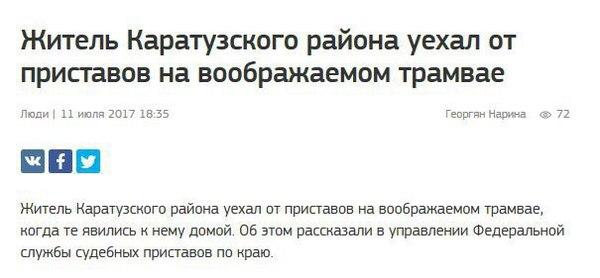 Срочная эвакуация или лайфхак как уйти от приставов Новости, Лайфхак, Судебные приставы, Трамвай