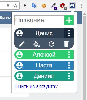 Переключение между несколькими аккаунтами Расширение, Расширение для браузера, Google Chrome, Софт, Браузер, Расширение для хрома