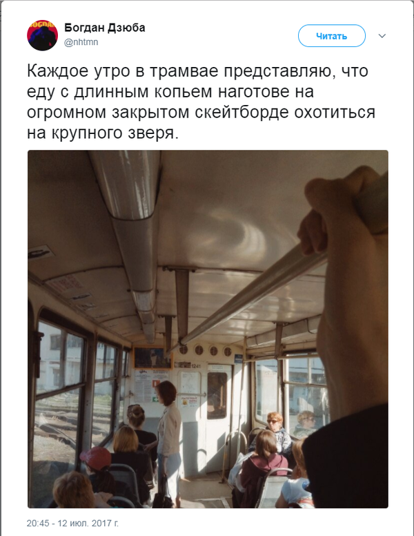 А какие мысли посещают вас в общественном транспорте?