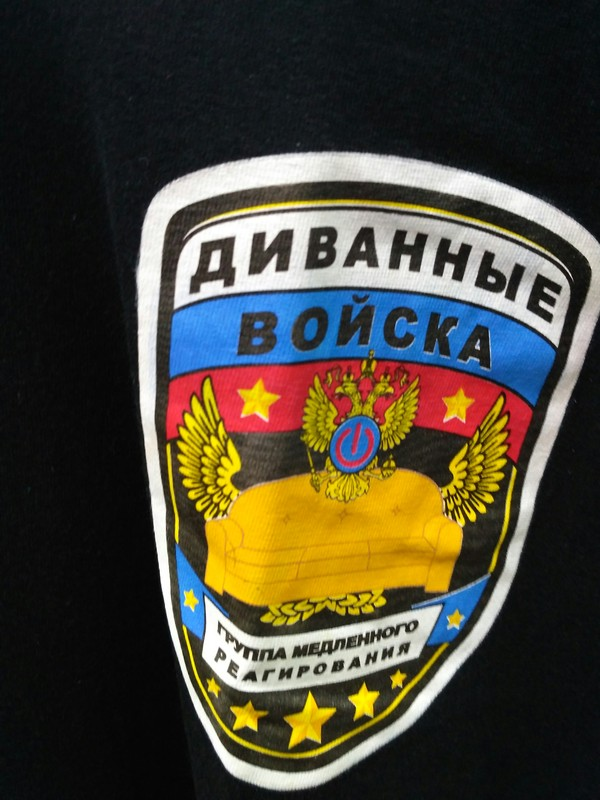 Униформа для наших войск Диванные войска, Униформа, Одежда, Длиннопост