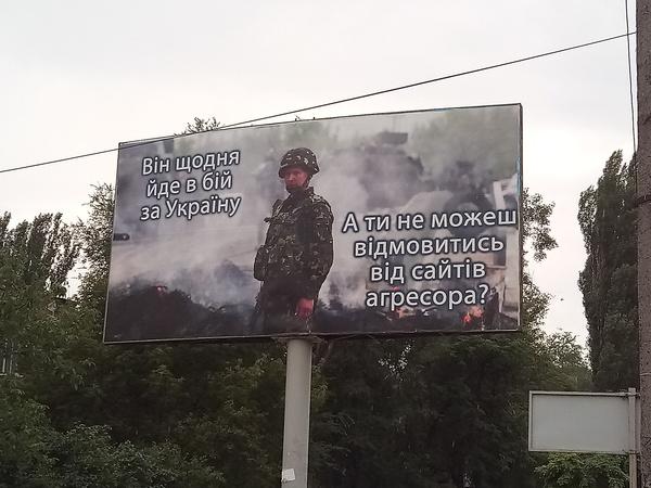 Продолжение истории с запретом соцсетей из Днепропетровска. И снова пр. Свободы Украина, Политика, Днепропетровск, шизофрения
