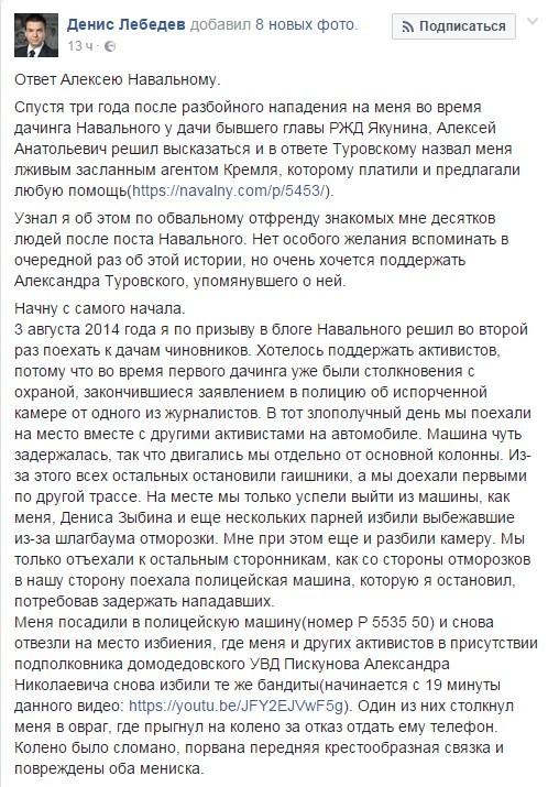 Еще один униженный и оскорбленный волонтер Навального вскрылся. Политика, Россия, Алексей Навальный, либеральная оппозиция, неудачники, длиннопост