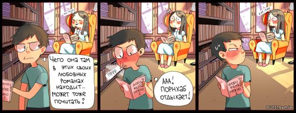 Девушки и романы. Комиксы, юмор, bash im, Lin, любовный роман