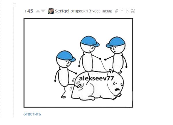 Бедный alekseev77... Комментарии, скриншот, alekseev77, мемы, длиннопост, пикабу, пикабушники