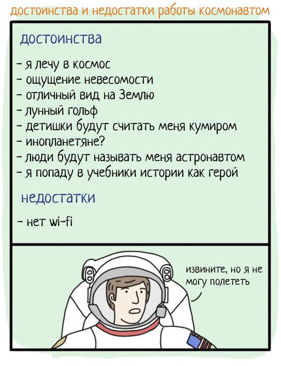 Достоинства и недостатки работы космонавтом