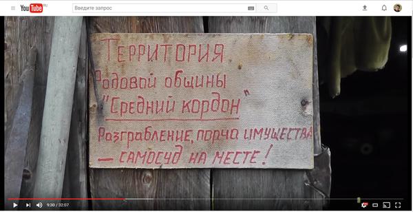 Самосуд на месте Правосудие, Сибирь, Тайга, Путешествия, Убийство, Youtube, Видео, Скриншот