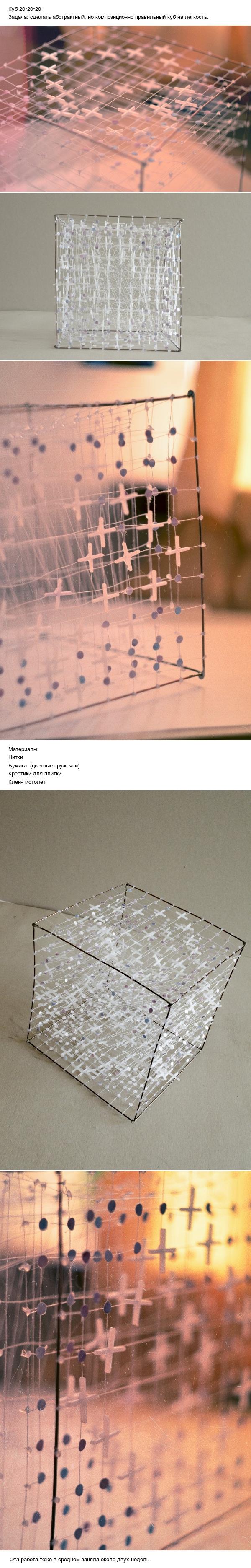 Макет в кубе. макет, бумага, своими руками, нитки, куб, макетная мастерская, длиннопост