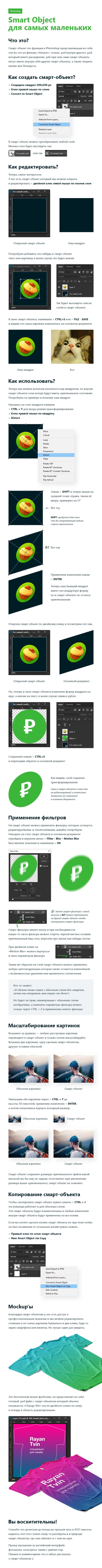 Smart Object в Photoshop для самых маленьких Smart object, Смарт объект, Photoshop, Длиннопост, RayanTvin