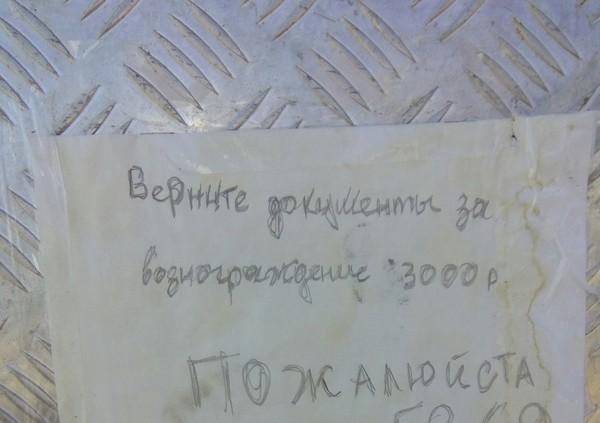 Нашёл в г.Сочи)