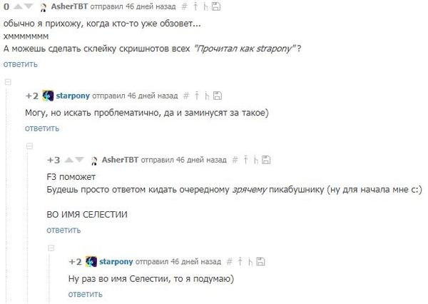 Самолюбования пост (по заказу) Скриншот, Длиннопост, Заминусуют