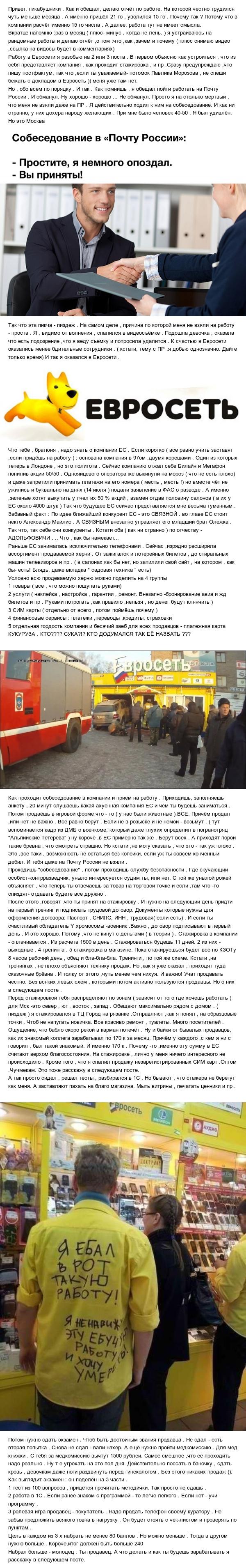 Как я шел на Почту России ... А попал в Евросеть Евросеть, Работа, Почта России, 42vlog, Длиннопост