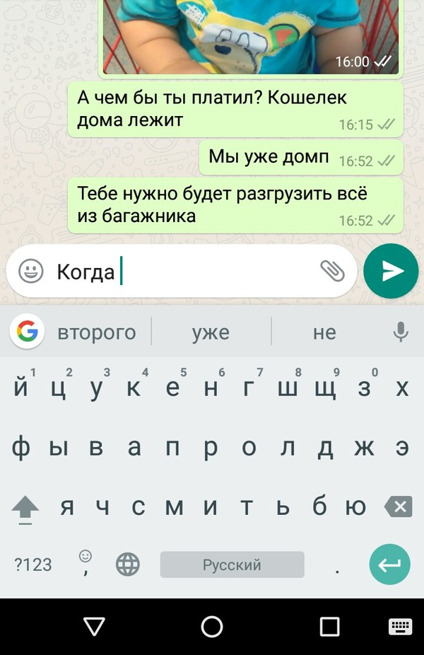Когда даже WhatsApp интересуется. Когда уже второго, Планирование семьи, Скриншот