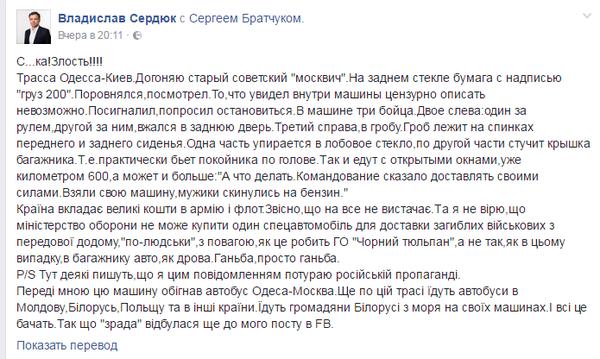 Доставка вперёд ногами. Украина, АТО, бред, 404, война, политика, длиннопост