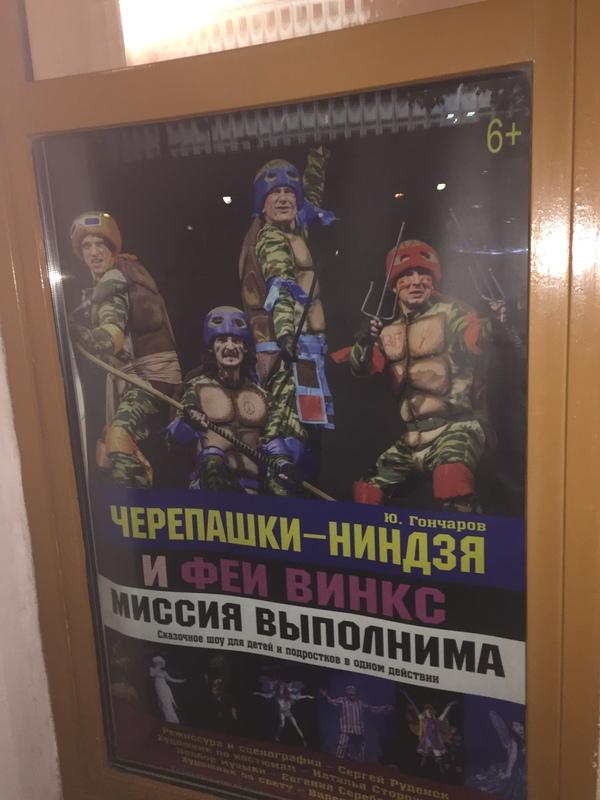 """Черепашки-ниндзя """"Возвращение"""""""