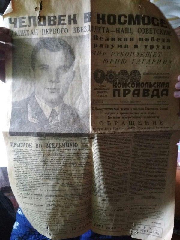 Привет из прошлого Гагарин, Юрий Гагарин, Юрий Алексеевич Гагарин, Восток, Космос, Газеты, Длиннопост
