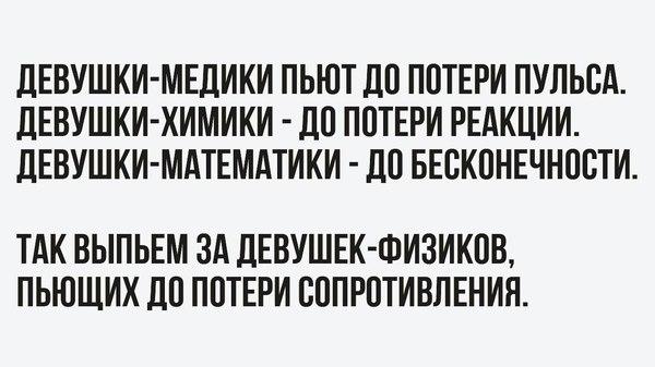 Девушки и норма Девушки, Алкоголь, Юмор, Профессия
