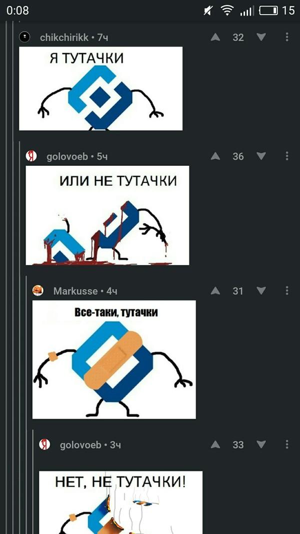 Тутачки Комментарии, Ростехнадзор, Длиннопост