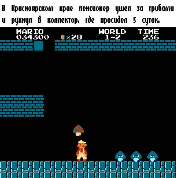 Красноярский Марио