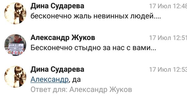 Уральская оппозиция Политика, Урал, ВКонтакте, Комментарии