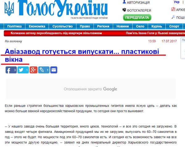 Окно в Европу. Украина, 404, политика, рагули, Харьков, укроСМИ