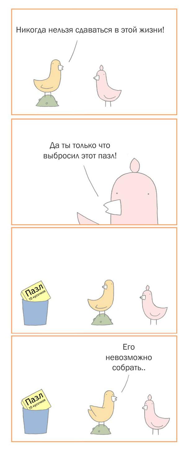 Никогда не сдавайся. Trash Bird, Комиксы, Птицы, Целеустремлённость, Пазл