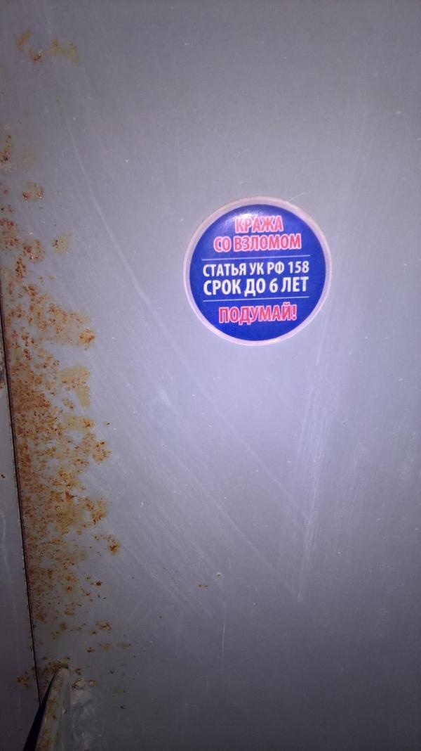 Наклейка на воротах гаража моего соседа