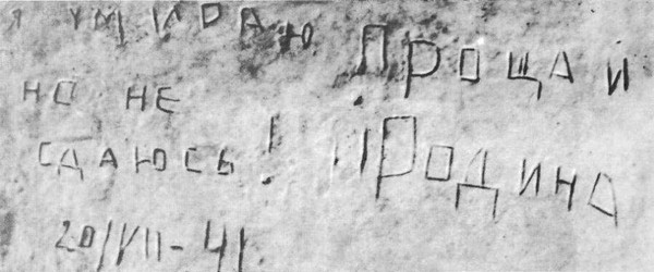 """76 лет со дня написания знаменитой фразы """"Я умираю, но не сдаюсь! Прощай, Родина"""" Великая Отечественная война, Сегодня, Брестская крепость"""