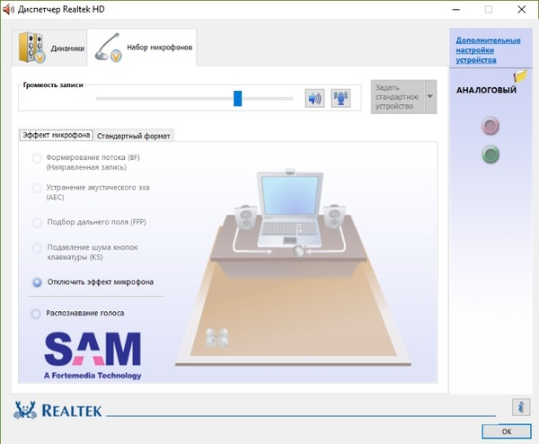 Как найти 60 GB собственного голоса в файлах Windows информационная безопасность, хакеры, Большой брат, windows 10, Realtek