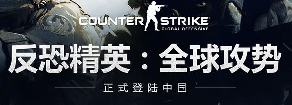 Система борьбы с нечестными игроками в Китайской версии CS:GO бан система, cs:GO, Китай