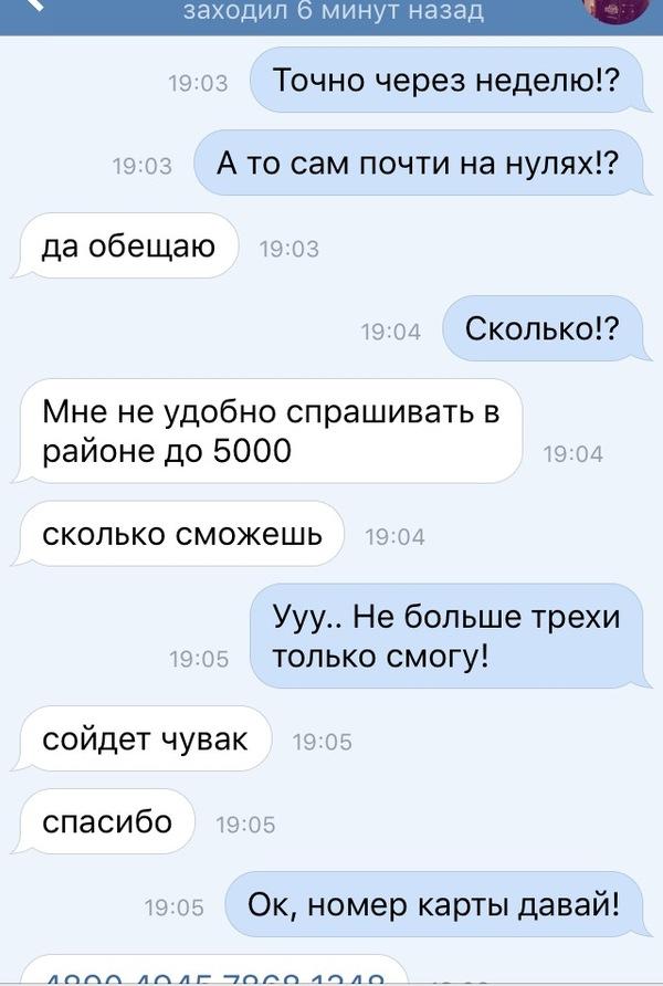 И снова мошенники в ВК Мошенники, Мошенничество, ВКонтакте, Взлом вк, Взлом, Длиннопост