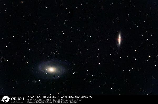 Галактики Боде и Сигара (М81 и М82) телескоп, астрономия, галактика, вселенная, космос, астрофото, звёзды