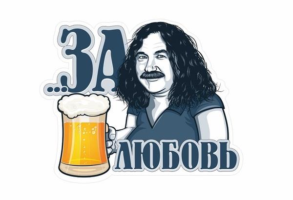 За любовь.... Выпьем за Любовь, Игорь Николаев, Векторная графика, Стикеры, Telegram