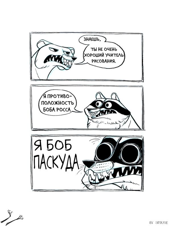 Учитель рисования. cooncomic, SIMKAYE, Комиксы, Художник, Учитель, енот, длиннопост