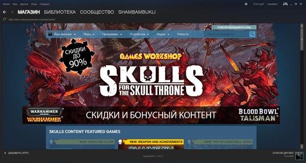 Скидки по Вахе Warhammer 40k, Games Workshop, steam, Игры, Скидки, warhammer, WH other, WH News, длиннопост
