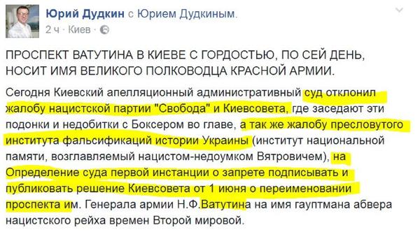 Бандерлоги,c шампанским придётся повременить Украина, Киев, Проспект, Ватутин, Шухевич, Политика