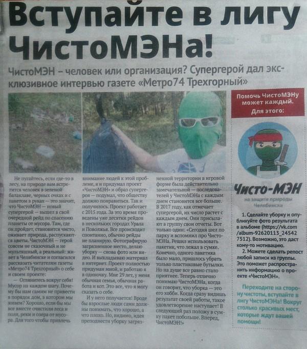 Интервью Чистомэна в местной газете Чистомен, Газета метро