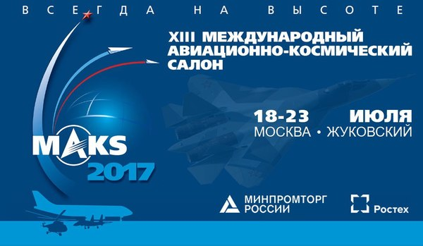 МАКС-2017 МАКС 2017, Авиасалон, Авиация, Халява, Москва, Видео