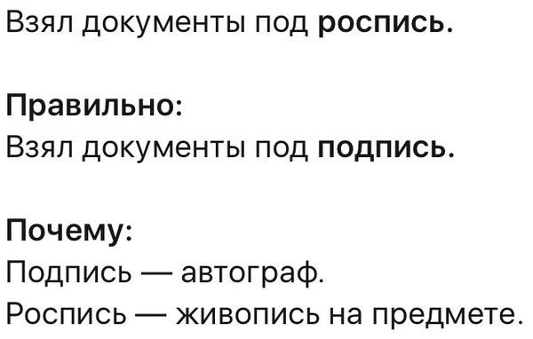 Урок русского языка №94 Исправил, уроки русского языка